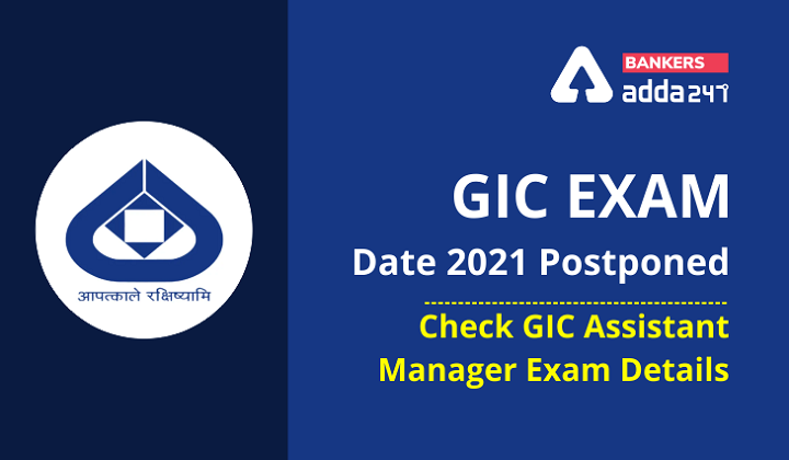 GIC Exam Date 2021 Postponed: Check GIC Assistant Manager Exam Details | GIC தேர்வு தேதி 2021 ஒத்திவைக்கப்பட்டது |_40.1