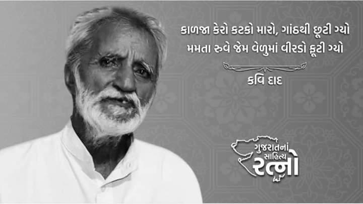 Renowned Gujarati poet and folk singer Dadudan Gadhvi Passes Away  புகழ்பெற்ற குஜராத்தி கவிஞரும், நாட்டுப்புற பாடகருமான, தாதுதன் கத்வி காலமானார்  _40.1