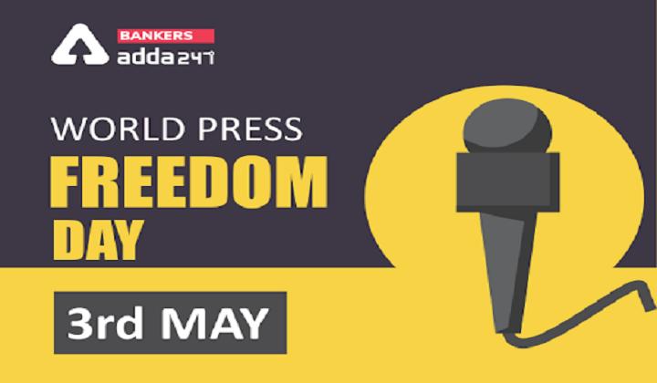 World Press Freedom Day observed globally on 3 May | உலக பத்திரிகை சுதந்திர தினம் மே 3 அன்று உலகளவில் அனுசரிக்கப்படுகிறது |_40.1