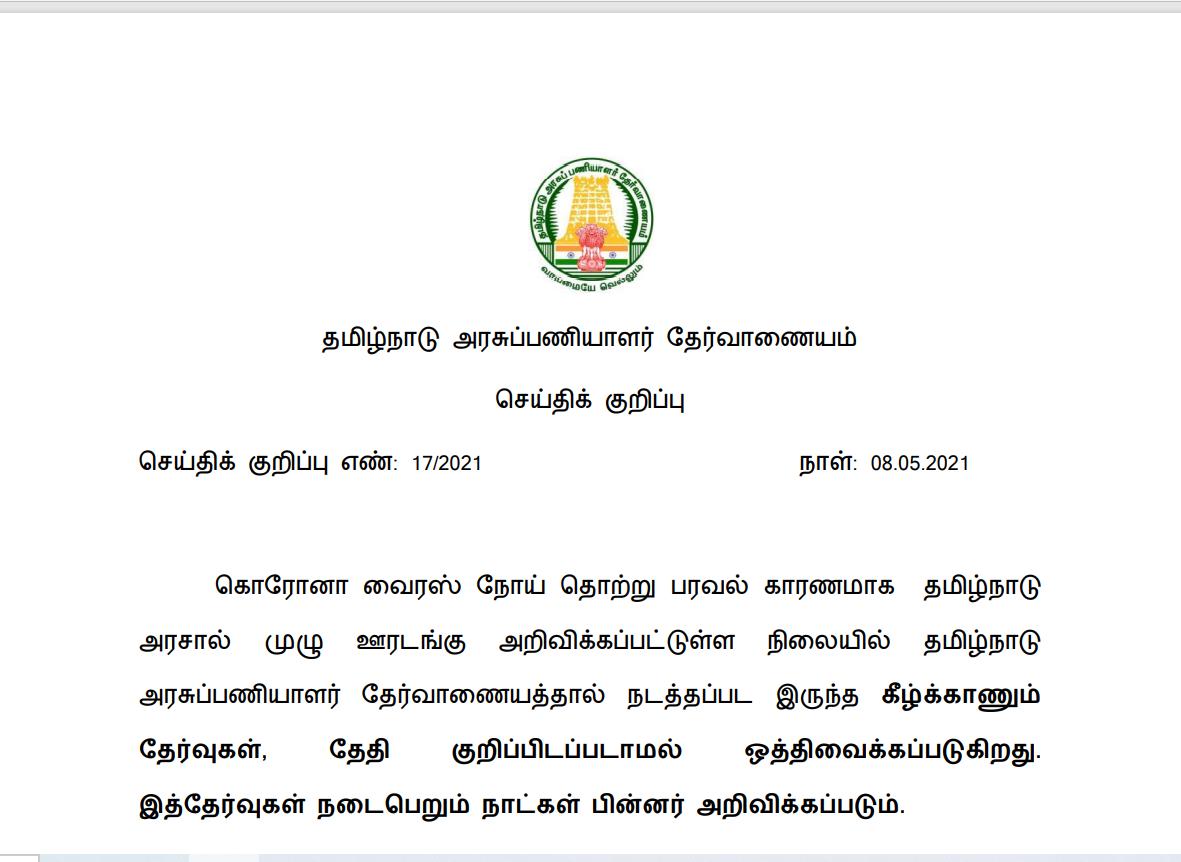 TNPSC Exams Postponed Because of Covid-19 | TNPSC தேர்வுகள் 2021: COVID-19 காரணமாக ஒத்திவைக்கப்பட்டது |_50.1
