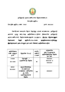 Press release relating to Postponed of following Examinations_40.1