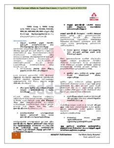 adda247 weekly current affairs in tamil 4 april to 17 april 2021Download PDF_40.1