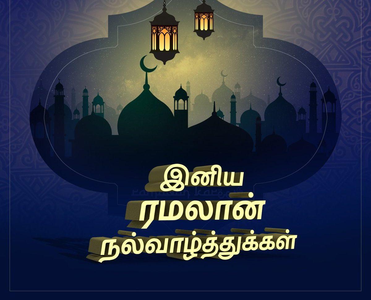 Ramadan Wishes 2021 | ரம்ஜான் வாழ்த்துக்கள் 2021 |_50.1