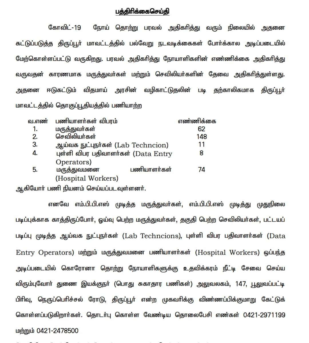 Doctors and other Related field Recruitment in Thirupur 2021   திருப்பூரில் மருத்துவர்கள் மற்றும் துறை சார்ந்த பணியாளர்கள் ஆட்சேர்ப்பு 2021  _50.1