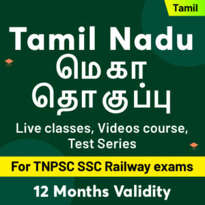 Daily Current Affairs In Tamil | 15 May 2021 Important Current Affairs In Tamil |_200.1