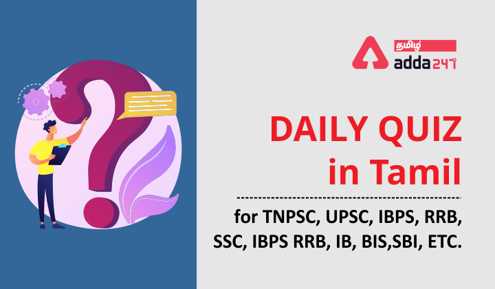 Environment Daily Quiz In Tamil 21 May 2021 | For TNPSC, UPSC, TNUSRB, TNFUSRC Etc |_40.1