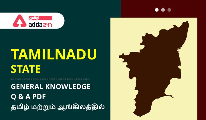 TamilNadu State GK in Tamil | Download State GK PDF Part 4 |_40.1