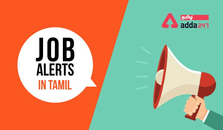 GMC Chidambaram Recruitment 2021 |_40.1