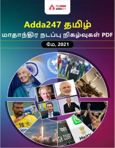 Monthly Current affairs MAY 2021 TAMIL_40.1