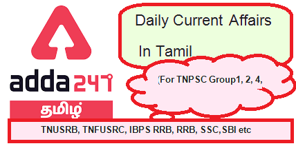 Daily Current Affairs In Tamil | 12 June 2021 Important Current Affairs In Tamil |_40.1