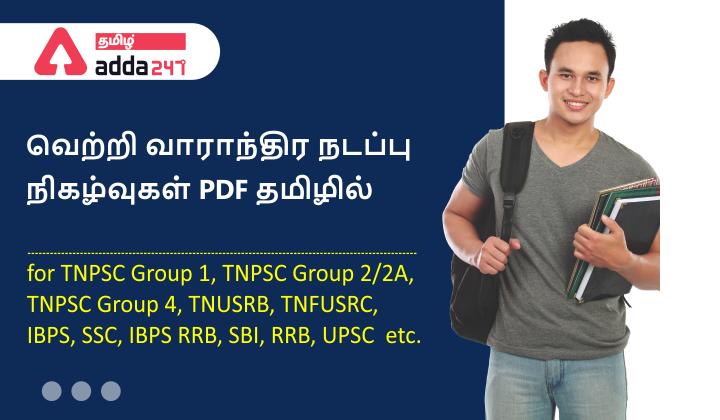 Vetri Weekly Current Affairs PDF In Tamil July 2nd Week 2021 | வெற்றி வாராந்திர நடப்பு நிகழ்வுகள் PDF தமிழில் |_40.1