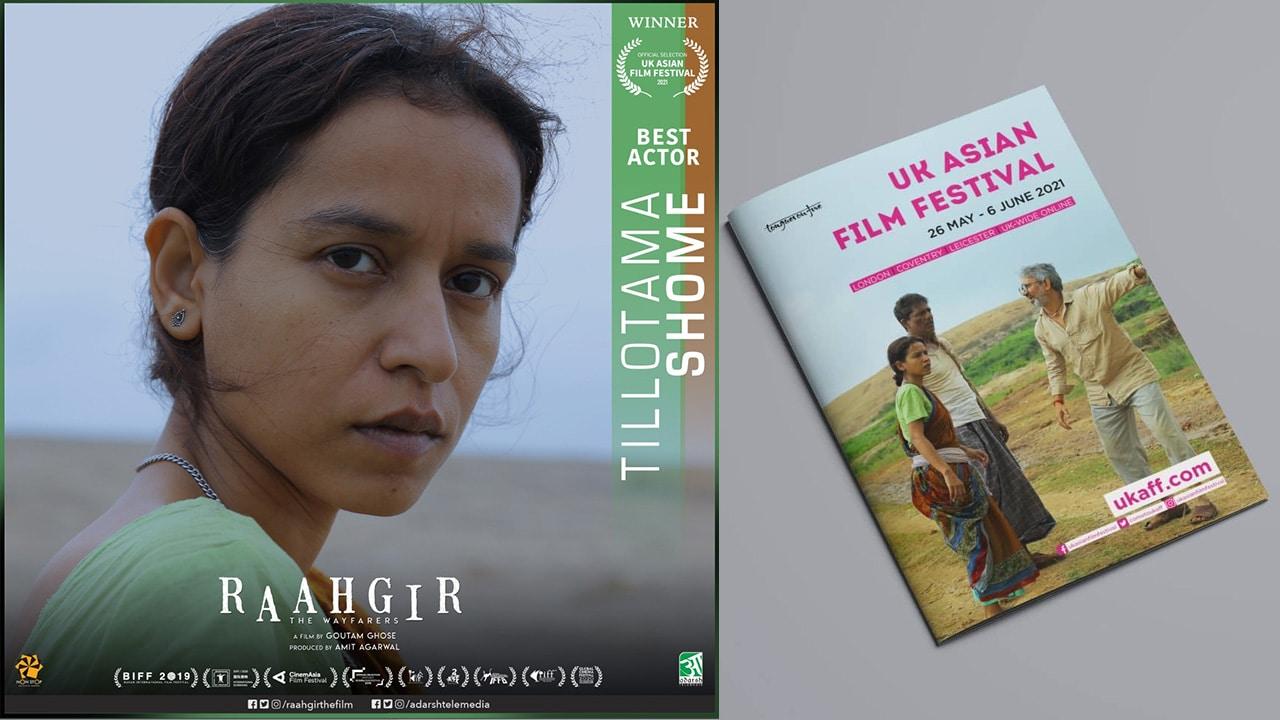 India's Tillotama Shome wins Best Actor award at UK Asian Film Festival | இங்கிலாந்தின் ஆசிய திரைப்பட விழாவில் இந்தியாவின் திலோத்தமா ஷோம் சிறந்த நடிகருக்கான விருதை வென்றார் |_40.1