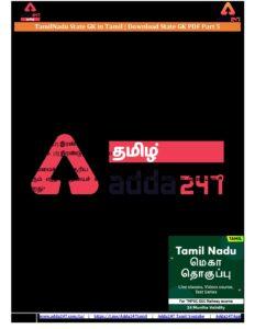 Tamil Nadu State GK in Tamil PDF Part 5_40.1
