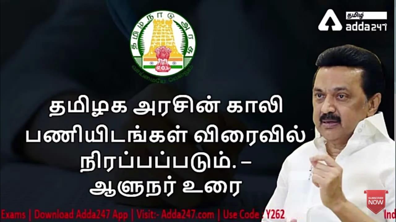 Highlighted points about TNPSC Exams in Governor's speech | ஆளுநரின் உரையில் டி.என்.பி.எஸ்.சி தேர்வுகள் பற்றிய சிறப்பம்சங்கள் |_40.1