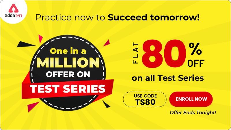 Hurrah !!! One in a Million Offer On all Adda247 Test Series   அனைத்து Adda247 டெஸ்ட் சீரிஸும் அரிய சலுகை விலையில்  _40.1