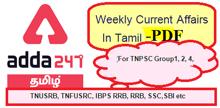 Weekly Current Affairs PDF In Tamil | June 4th Week 2021 Important Current Affairs |_40.1
