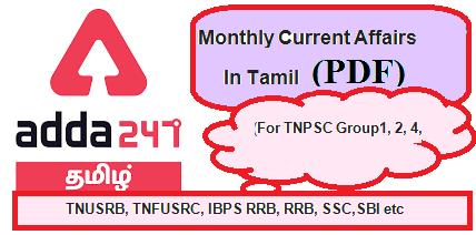 Vetri Monthly Current Affairs PDF June 2021 | வெற்றி மாதாந்திர நடப்பு நிகழ்வுகள் தமிழில் PDF 2021 |_40.1