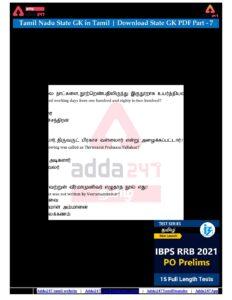 Tamil Nadu State GK in Tamil Download State GK PDF Part – 7_40.1