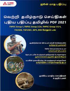 VETRI TN NEWS IN TAMIL JUNE PDF 2021_40.1