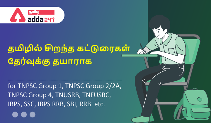 Study Material For IBPS PO, Clerk, SBI exam : Indian States and UTs Capitals, Chief ministers and Governors | இந்திய மாநிலங்கள் மற்றும் யூ.டி. தலைநகரங்கள், முதலமைச்சர்கள் மற்றும் ஆளுநர்கள் |_40.1