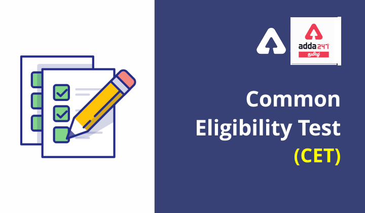 CET (Common Eligibility Test): Check Latest Update   CET (பொது தகுதித் தேர்வு ): சமீபத்திய அறிவிப்பை பார்க்கவும்  _40.1