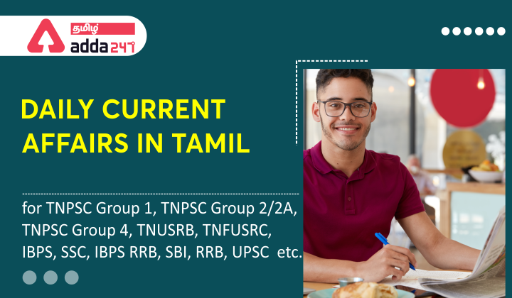 Daily Current Affairs In Tamil | 8 July 2021 Important Current Affairs In Tamil |_40.1