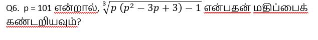 Quantitative Aptitude quiz in Tamil 14 july 2021 | For IBPS RRB PO/CLERK PRE |_50.1