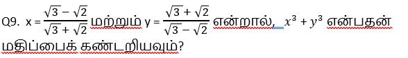 Quantitative Aptitude quiz in Tamil 14 july 2021 | For IBPS RRB PO/CLERK PRE |_60.1