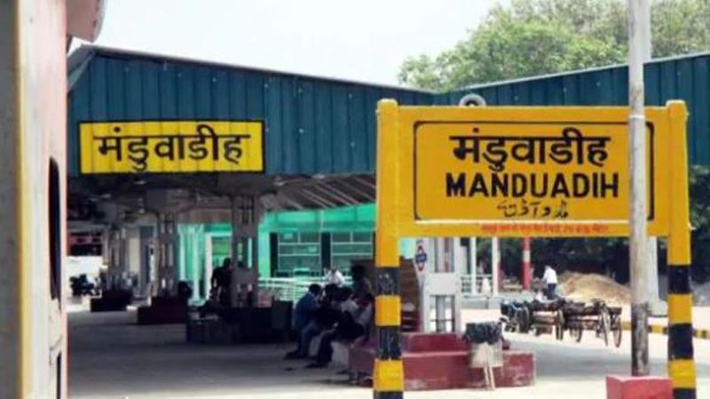 Manduadih railway station renamed as Banaras   மாண்டுவாடி ரயில் நிலையம் பனாரஸ் என்று பெயர் மாற்றப்பட்டது  _40.1