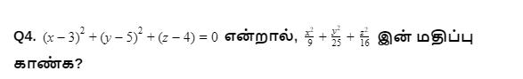 Quantitative Aptitude quiz in Tamil 20 july 2021 | For IBPS RRB PO/CLERK PRE |_60.1