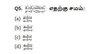Quantitative Aptitude quiz in Tamil 20 july 2021 | For IBPS RRB PO/CLERK PRE |_70.1