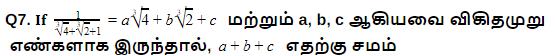 Quantitative Aptitude quiz in Tamil 20 july 2021 | For IBPS RRB PO/CLERK PRE |_80.1