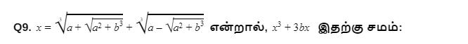 Quantitative Aptitude quiz in Tamil 20 july 2021 | For IBPS RRB PO/CLERK PRE |_100.1