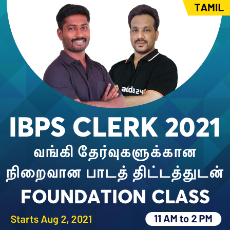 Reasoning Ability quiz For IBPS CLERK PRE in Tamil [03.08 2021] |_140.1