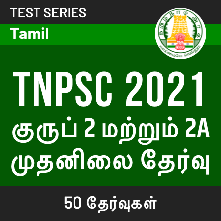 Current Affairs Daily Quiz In Tamil 24 July 2021   For TNPSC (GROUP1,2,4), UPSC, TNUSRB, TNFUSRC  _50.1