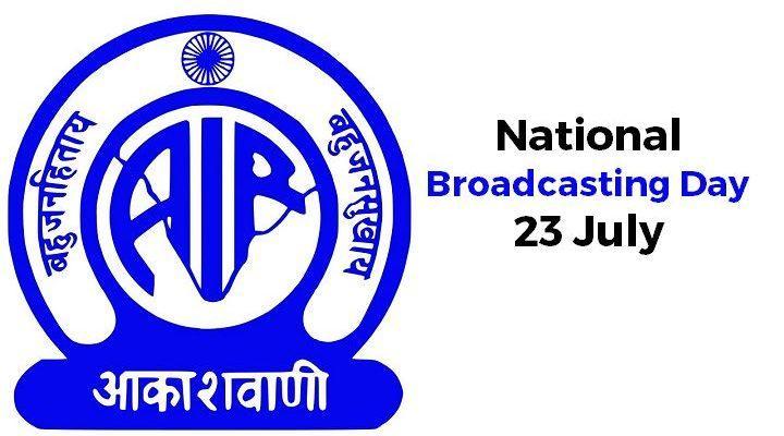 Daily Current Affairs - National Broadcasting Day celebrated on 23rd July | தேசிய ஒளிபரப்பு நாள் ஜூலை 23 அன்று கொண்டாடப்படுகிறது |_40.1