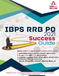 ADDA247 TAMIL IBPS RRB PO & CLERK 2021-Success Guide_40.1