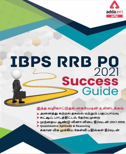 IBPS RRB PO & CLERK 2021 Tamil SUCCESS GUIDE PDF | IBPS RRB PO மற்றும் கிளார்க் 2021 வெற்றிக்கான வழிகாட்டி PDF |_40.1