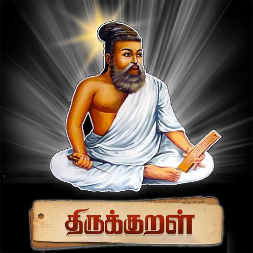 10 Easy Thirukkural in Tamil   TNPSC GROUP 1 AND GROUP 2/2A TAMIL STUDY MATERIAL 2021  _40.1