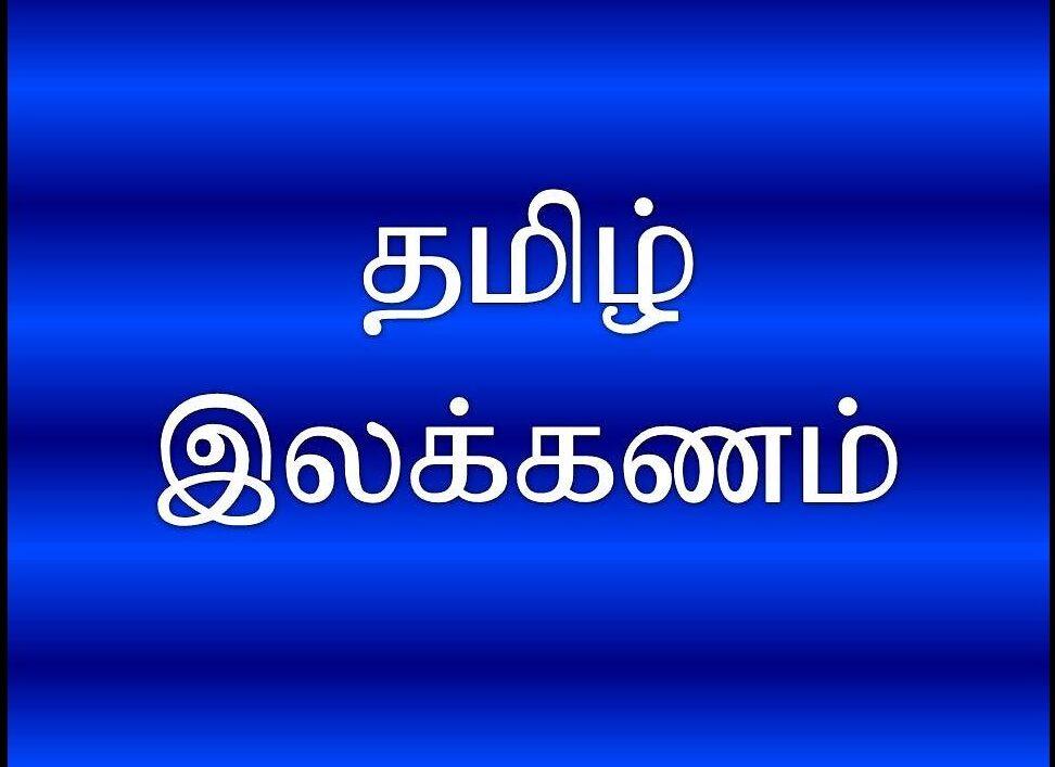 Important Questions For TNPSC General Tamil Grammar part | TNPSC பொது தமிழுக்கான இலக்கணம் பகுதி முக்கிய கேள்விகள் |_40.1