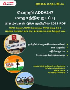 Formatted – Vetri monthly Current affairs quiz pdf in tamil July 2021_40.1