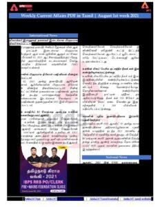 Weekly Current Affairs PDF in Tamil August 1st week 2021_40.1