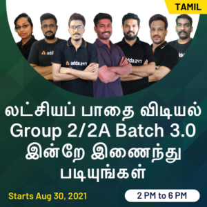 TNPSC Daily Current Affairs In Tamil | 11 August 2021 |_200.1