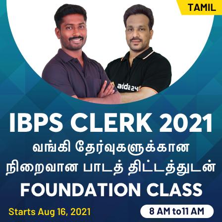 Reasoning Quiz for IBPS Clerk Prelims in Tamil |_130.1