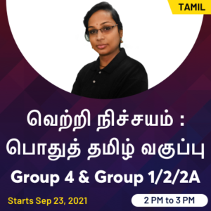 TNPSC Daily Current Affairs In Tamil | 13 August 2021 |_150.1