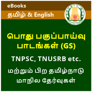 All Over Tamil Nadu Free General English Mock Test For TNPSC Group 4 2021 Examination - ATTEMPT NOW |_50.1