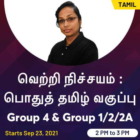 TNPSC TAMIL STUDY MATERIAL 2021: Thirukkural Part 12 |_50.1