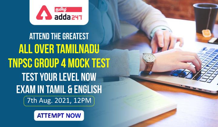 TNPSC GROUP 4 FREE MOCK TEST BY ADDA247 -GENERAL STUDIES |_40.1