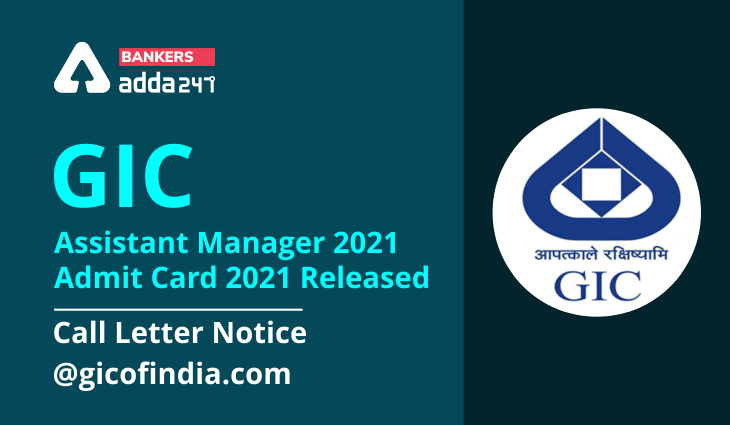 GIC Assistant Manager Admit Card 2021: GIC Scale 1 Exam Date announced |_40.1