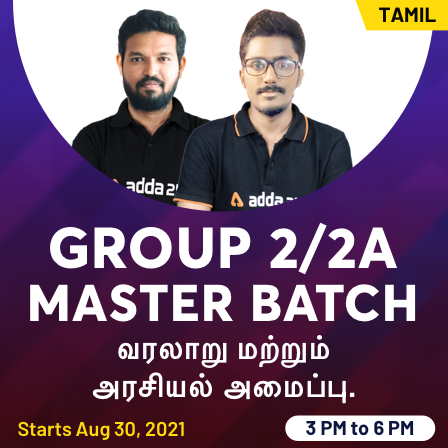 Economics quiz For TNPSC Group 2 and 4 in Tamil [19 August 2021] |_50.1